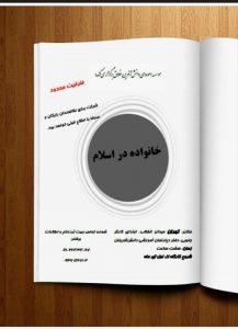 پوستر خانواده در اسلام
