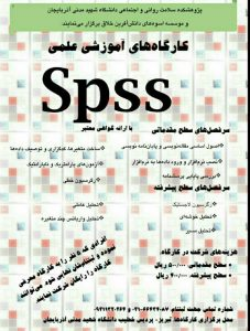 پوستر کارگاه Spss مقدماتی و پیشرفته