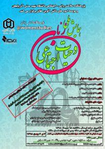 پوستر اولین پیشنشست همایش ملی زنان و حیات اجتماعی