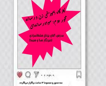 پوستر کارگاه سواد رسانه ای